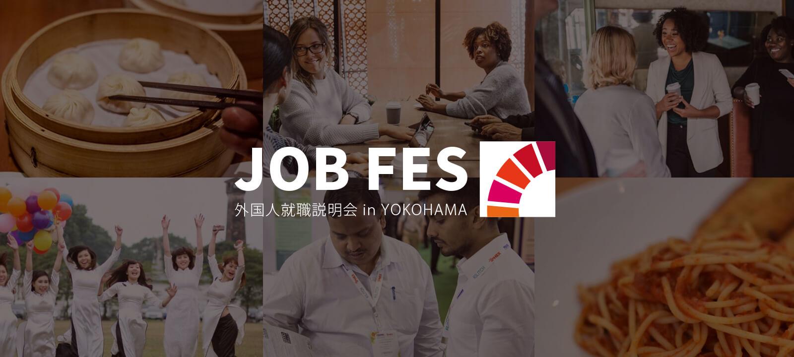 JOBFES 外国人就職説明会