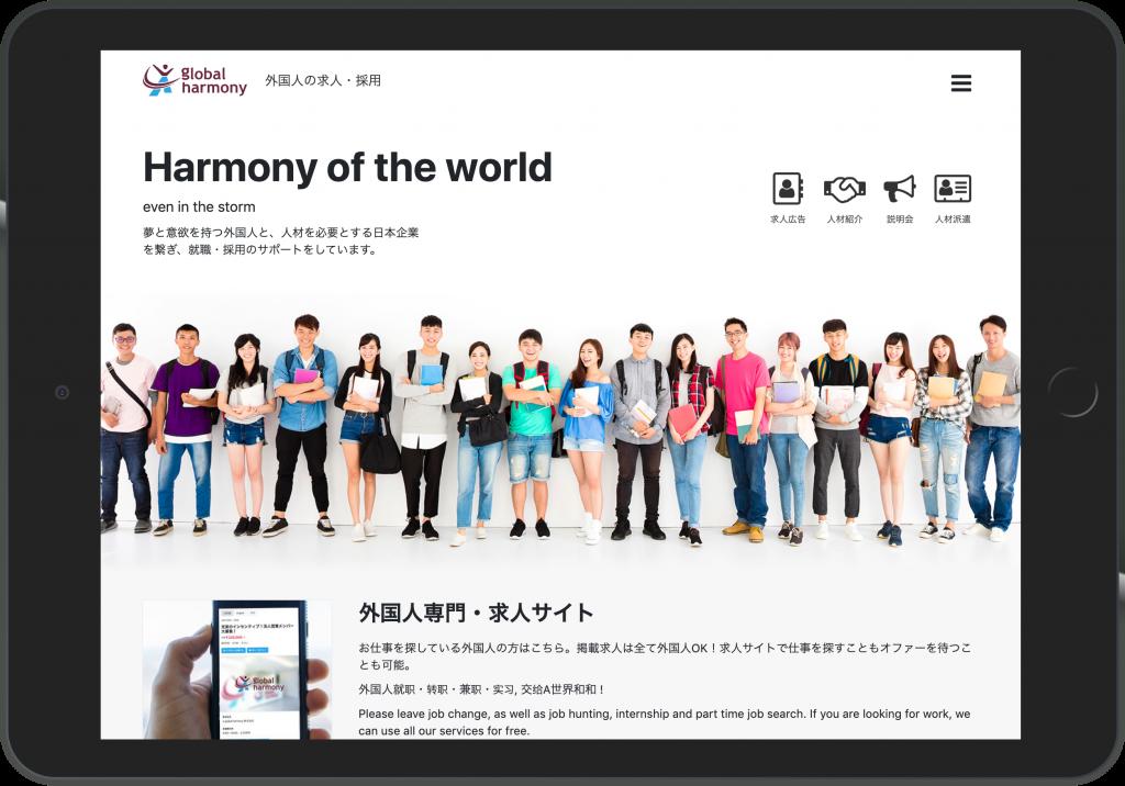 外国人採用のための求人サイト・A global harmony