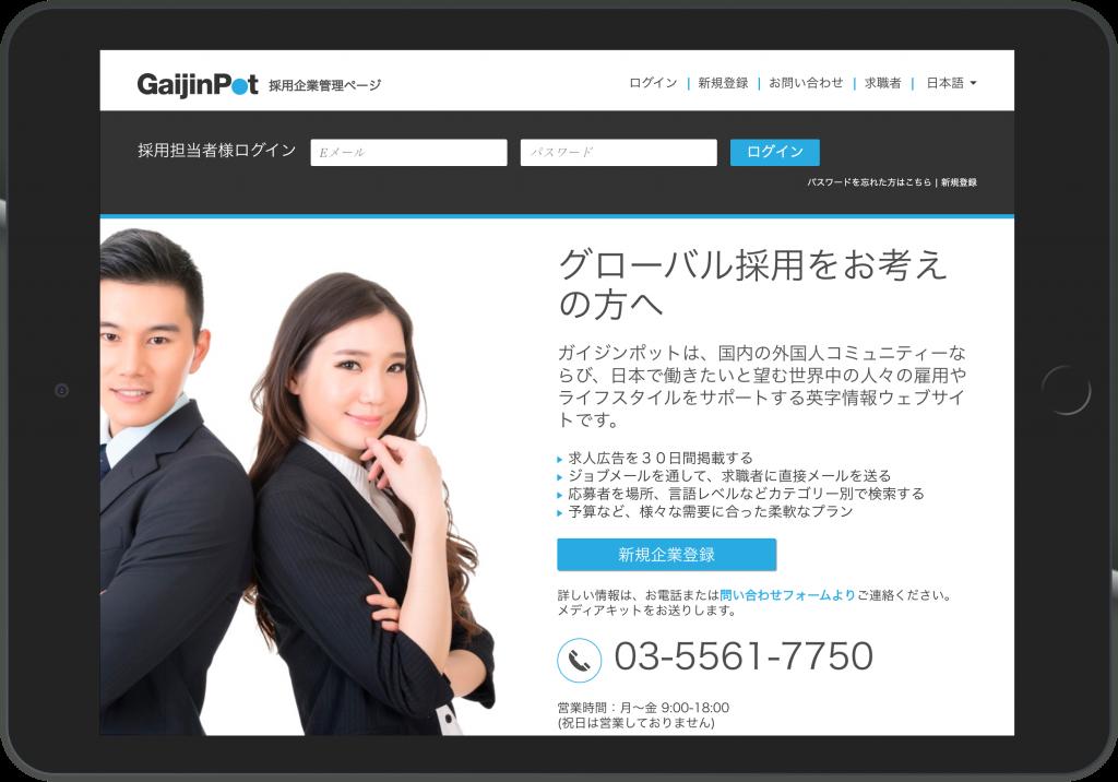 ジョブメールを通して、求職者に直接メール送信可能 gaijinpot