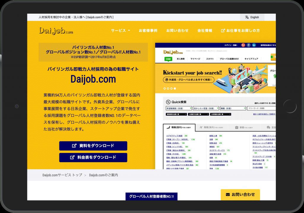 経験(スキル)×語学力のある優秀な人材が多数登録 daijob