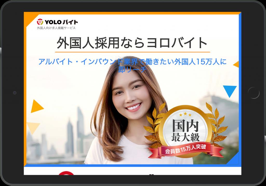 外国人のアルバイトを採用したい企業向けの求人サイト YOLO JAPAN