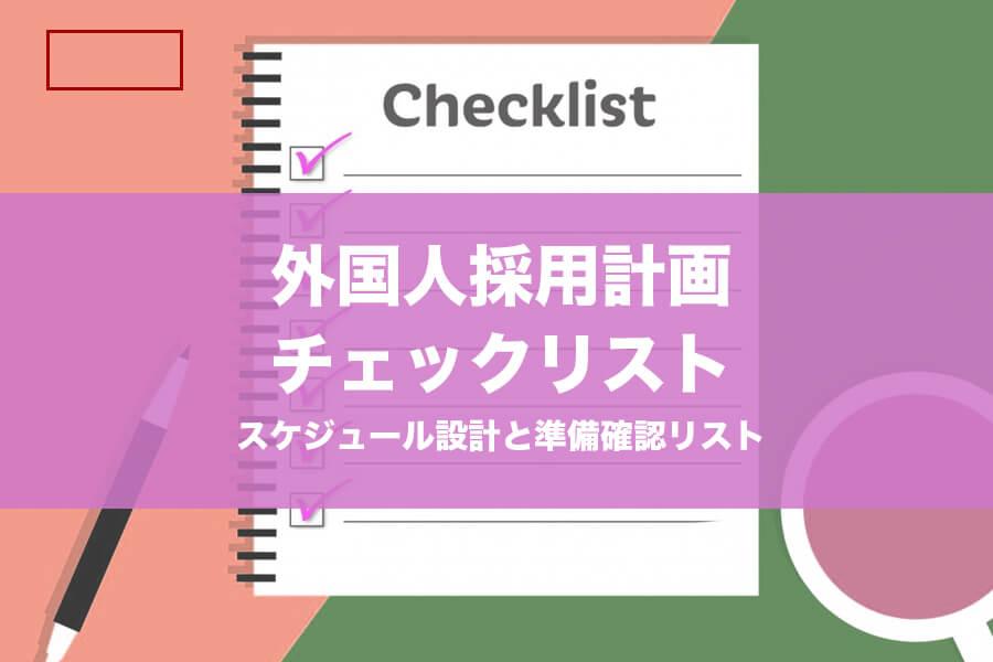 外国人採用の準備チェックリスト、スケジュール設計の資料ダウンロード