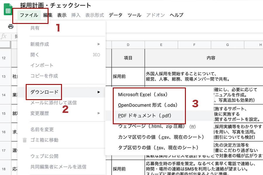 外国人採用の準備チェックリスト、スケジュール設計の資料をPDF、Excelでダウンロードする方法