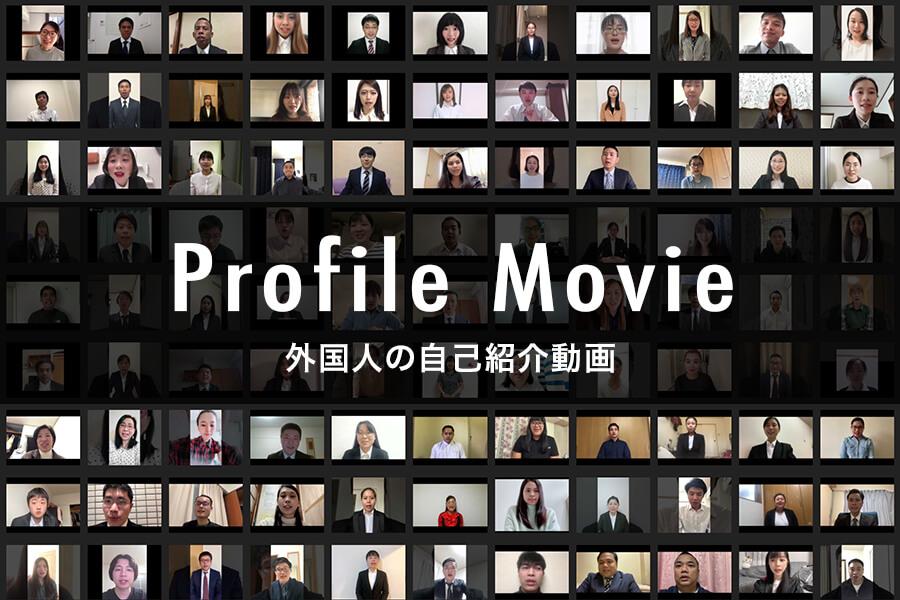外国人の自己紹介動画