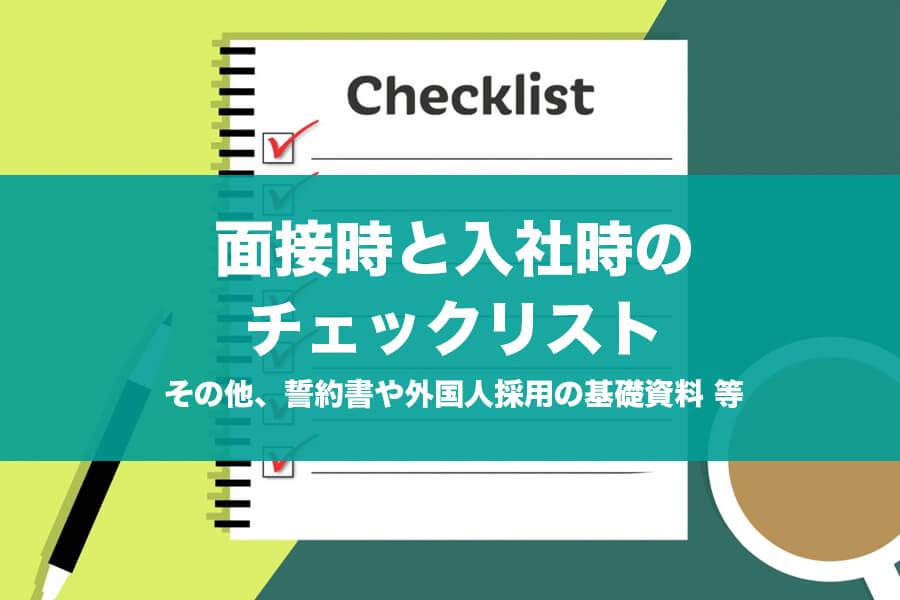 面接時と入社時のチェックリスト-資料ダウンロード